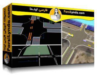 لیندا _ آموزش InfraWorks 2021: تجزیه و تحلیل ترافیک و تحرک (با زیرنویس فارسی AI)