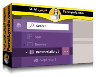 لیندا _ آموزش مایکروسافت Power Apps (با زیرنویس فارسی AI)