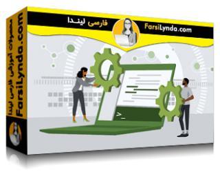 لیندا _ آموزش مبانی مدیریت خدمات فناوری اطلاعات: ابزارها (با زیرنویس فارسی AI)