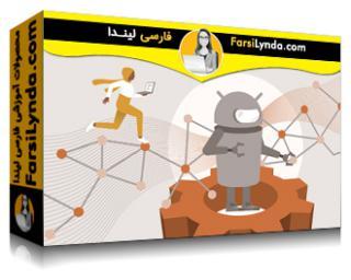 لیندا _ آموزش مبانی یادگیری تقویت (با زیرنویس فارسی AI)