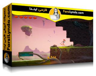لیندا _ آموزش کسب گواهی توسعه دهنده بازی با یونیتی: UI و بازیهای 2D (با زیرنویس فارسی AI)