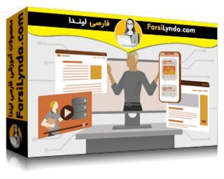 لیندا _ آموزش مهارتهای شغلی فنی: توسعه برند شخصی شما (با زیرنویس فارسی AI)