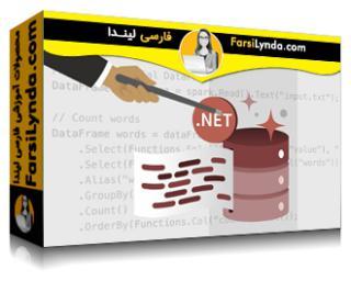 لیندا _ آموزش استفاده از Apache Spark با NET. (با زیرنویس فارسی AI)