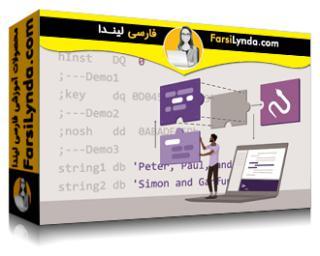 لیندا _ آموزش زبان اسمبلی (با زیرنویس فارسی AI)