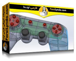 لیندا _ آموزش سالیدورکز: طراحی برای لوازم الکترونیکی مصرفی (با زیرنویس فارسی AI)