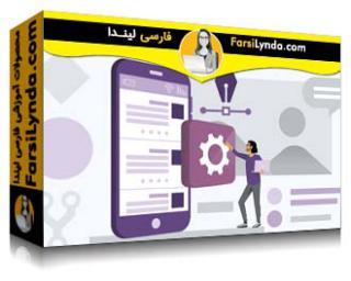 لیندا _ آموزش جامع توسعه اندروید بخش 3: Navigation (با زیرنویس فارسی AI)