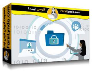 لیندا _ آموزش کسب گواهی CISSP بخش 2 (آپدیت 2021): امنیت دارایی (با زیرنویس فارسی AI)