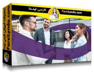 لیندا _ آموزش اتصال فوق العاده: راز شبکههای حرفه ای (با زیرنویس فارسی AI)