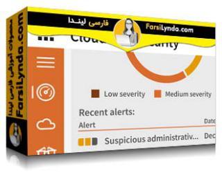 لیندا _ آموزش کسب گواهی (Microsoft 365 Security Administration (MS-500 بخش 3: پیادهسازی و مدیریت حفاظت در برابر تهدید (با زیرنویس فارسی AI)
