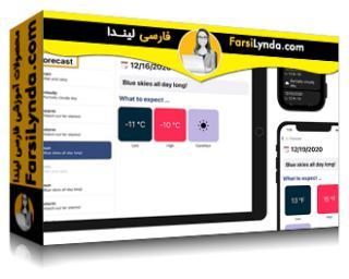 لیندا _ آموزش ساخت یک برنامه برای همه پلتفرمهای اپل (با زیرنویس فارسی AI)