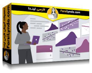 لیندا _ آموزش مبانی علم داده: داده کاوی در R (با زیرنویس فارسی AI)