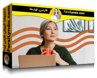 لیندا _ آموزش برنامه ریزی برای بازنشستگی (با زیرنویس فارسی AI)