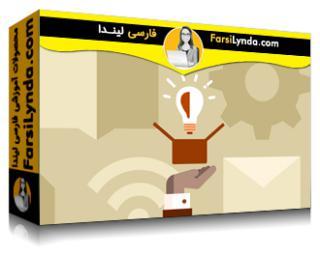 لیندا _ آموزش پیشرفته برندسازی (آپدیت 2021) (با زیرنویس فارسی AI)