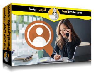 لیندا _ آموزش مبانی استخدام: جذب نیرو برای استخدام در خانه (با زیرنویس فارسی AI)