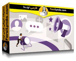 لیندا _ آموزش ارتباطات بازاریابی (با زیرنویس فارسی AI)