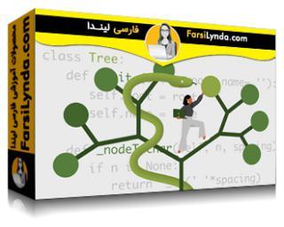 لیندا _ آموزش ساختارهای داده پایتون: درختان (با زیرنویس فارسی AI)