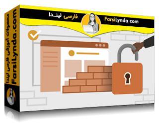 لیندا _ آموزش وردپرس: ساخت یک سایت امن (با زیرنویس فارسی AI)