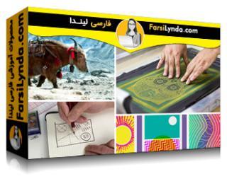 لیندا _ آموزش مقدمهای بر طراحی گرافیک: مفاهیم (با زیرنویس فارسی AI)