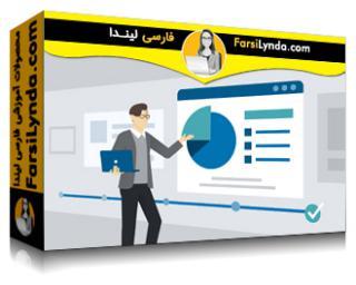 لیندا _ آموزش تجزیه و تحلیل بازاریابی: ارائه دادههای بازاریابی دیجیتال (با زیرنویس فارسی AI)