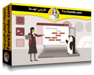 لیندا _ آموزش مقدمهای بر لینوکس (با زیرنویس فارسی AI)