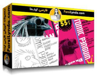 لیندا _ آموزش مقدمهای بر طراحی گرافیک: ایلوستریتور (با زیرنویس فارسی AI)