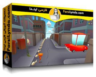 لیندا _ کسب گواهی یونیتی: توسعه طراحی بازی، تولید و آگاهی از صنعت (با زیرنویس فارسی AI)