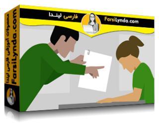 لیندا _ آموزش جلوگیری از آزار و اذیت در محل کار (با زیرنویس فارسی AI)