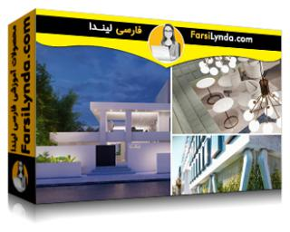 لیندا _ آموزش اصول الگو در پروژه طراحی معماری  (با زیرنویس فارسی AI)