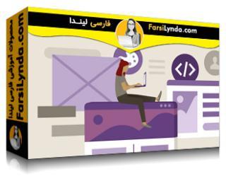 لیندا _ آموزش رسیدن به اولین شغل خود به عنوان یک توسعه دهنده وب