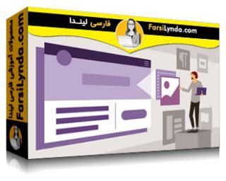 لیندا _ آموزش نگاهی مقدماتی به ویرایش کامل سایت وردپرس (با زیرنویس فارسی AI)