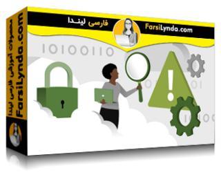لیندا _ آموزش کسب گواهی CCSK بخش 3: مدیریت ریسک و امنیت ابر (با زیرنویس فارسی AI)