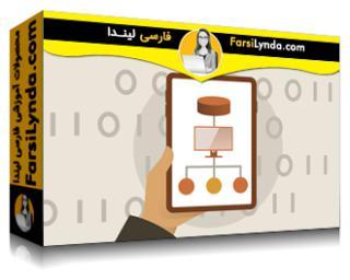 لیندا _ آموزش مبانی شبکه: آدرس دهی IP (با زیرنویس فارسی AI)