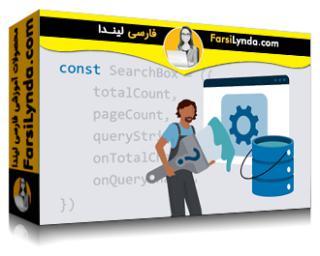 لیندا _ آموزش ساخت یک پروژه GraphQL با React.js (با زیرنویس فارسی AI)