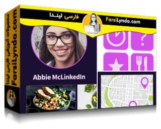 لیندا _ آموزش مقدمهای بر طراحی گرافیک: XD (با زیرنویس فارسی AI)