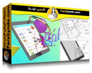 لیندا _ آموزش مقدمهای بر طراحی گرافیک - ابعاد (با زیرنویس فارسی AI)
