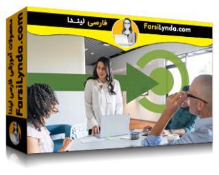 لیندا _ آموزش چگونه میتوان جلسات کمتر و بهتر داشت (با زیرنویس فارسی AI)
