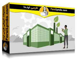 لیندا _ آموزش پایداری برای طراحی، ساخت و تولید (با زیرنویس فارسی AI)