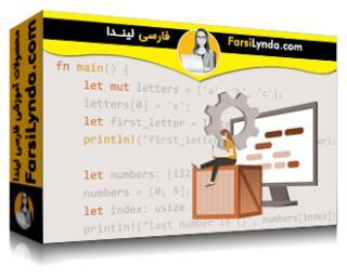لیندا _ آموزش جامع زبان برنامه نویسی Rust (با زیرنویس فارسی AI)