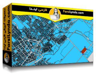 لیندا _ آموزش جامع اتوکد Map 3D 2022 (با زیرنویس فارسی AI)