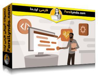 لیندا _ آموزش ASP.NET Core: بررسیهای صحت و ورود به سیستم (با زیرنویس فارسی AI)