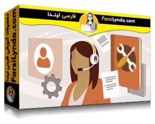 لیندا _ آموزش خدمات مشتری: مدیریت دانش (با زیرنویس فارسی AI)