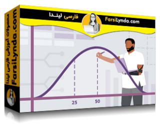 لیندا _ آموزش مبانی آمار: احتمال (با زیرنویس فارسی AI)