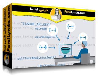 لیندا _ آموزش فراخوانی REST APIها با جاوا (با زیرنویس فارسی AI)