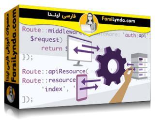 لیندا _ آموزش ساخت RESTful API در لاراول (با زیرنویس فارسی AI)