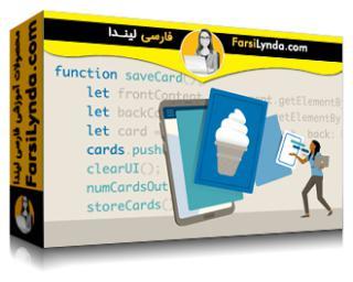 لیندا _ آموزش ساخت یک برنامه Flashcard با جاوااسکریپت و بوت استرپ