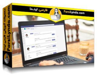 لیندا _ آموزش نگاهی مقدماتی به مایکروسافت ویوا (با زیرنویس فارسی AI)