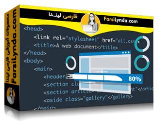 لیندا _ آموزش توسعه برای عملکرد وب (با زیرنویس فارسی AI)