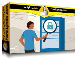 لیندا _ آموزش کسب گواهی CISA بخش 1: سیستم اطلاعات حسابرسی برای حسابرسان IS (با زیرنویس فارسی AI)