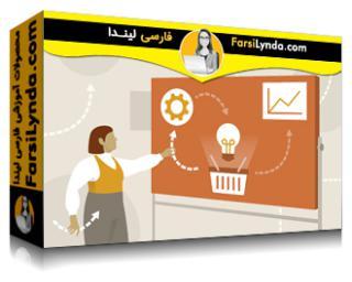 لیندا _ آموزش مدیریت محصول: ایجاد یک استراتژی محصول (آپدیت 2021) (با زیرنویس فارسی AI)
