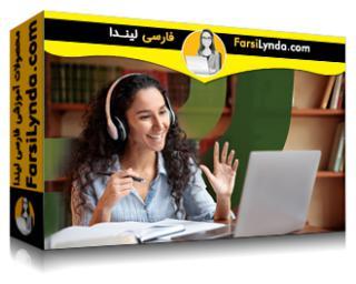 لیندا _ آموزش کسب خرید داخلی برای آموزش Elearning (با زیرنویس فارسی AI)